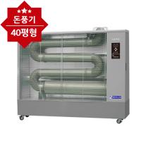 [PT577] 원적외선 튜브히터/돈풍기 MSH-150 (40평)