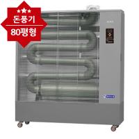 [PT580] 원적외선 튜브히터/돈풍기 MSH-250 (80평)